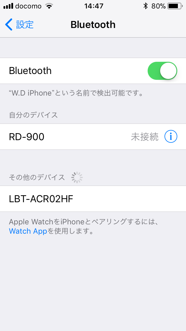 iPhoneのBluetooth設定画面