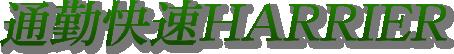 通勤快速ハリアー   ハリアー情報サイト